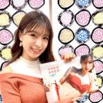 元AKB48「小嶋菜月」、1st写真集『soco soco(ソコソコ)』発売。オンラインイベントは大盛況で、「そこそこ以上のボディを見て欲しい」と自賛