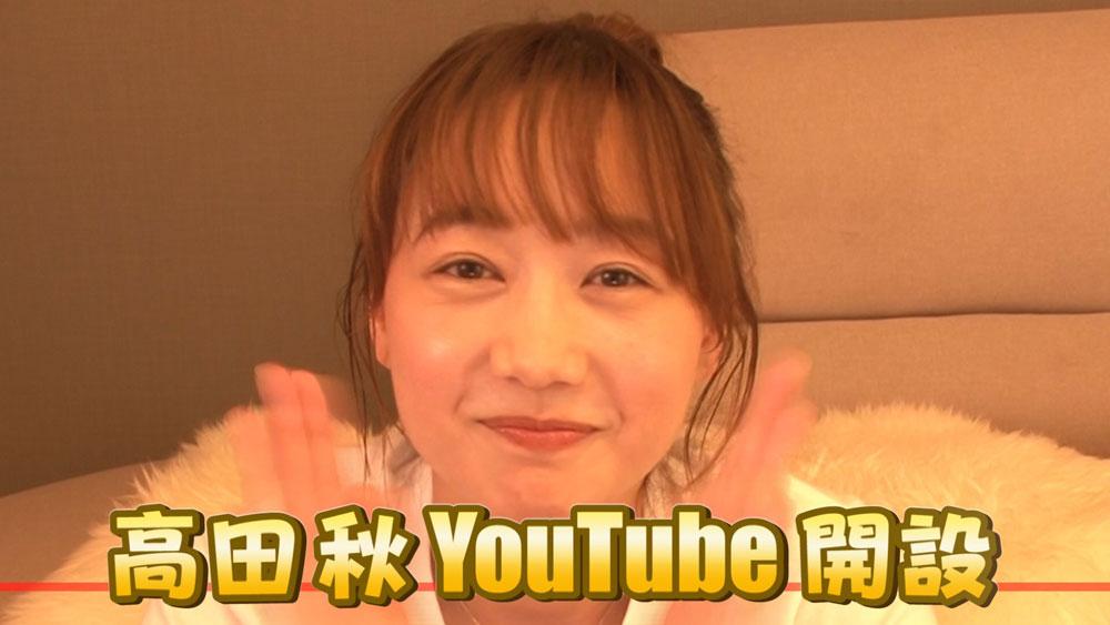 「高田秋」が自宅からYouTube配信開始!! 部屋着でリラックスしながらほろ酔いに