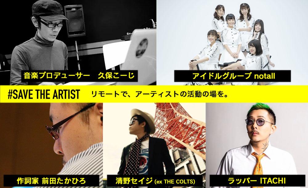 音楽プロデューサー「久保こーじ」とソーシャルアイドル「notall」が、アーティストを支援するプロジェクト「#SAVE THE ARTIST」を発足
