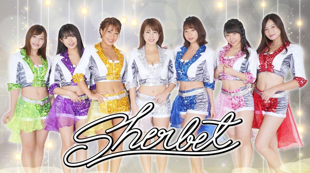 グラビアアイドルユニット「sherbet」のYouTubeチャンネルが熱い! GWはさらに魅力的なコンテンツを取り揃えてオンエア!!