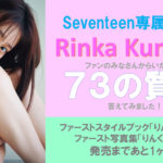 Seventeen専属モデル「久間田琳加」が、自身の写真集&スタイルブック発売を記念して、ファンからの質問に答えるムービーを大公開
