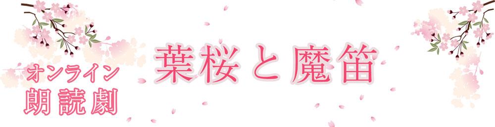オンライン朗読劇「葉桜と魔笛」を5月15、18、19日に配信。出演は「中村守里」「岩田華怜」「高橋希来」「みおり」「倉沢しえり」ら