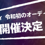 NEO JAPONISM、SOLらが所属するリーディが、令和初のアイドルオーディションを開催。締め切りは7月20日