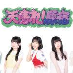「天晴れ!原宿」、7月5日に4周年記念生配信ワンマンライブを開催! 新体制も初お披露目!