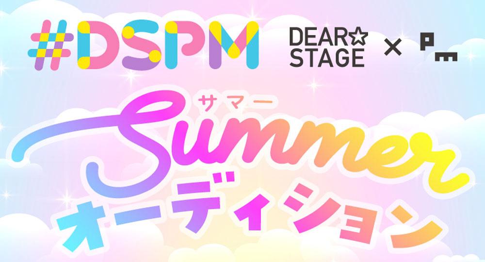 ディアステージ&パーフェクトミュージックが、新人発掘オーディション「#DSPM夏オーディション」開催!