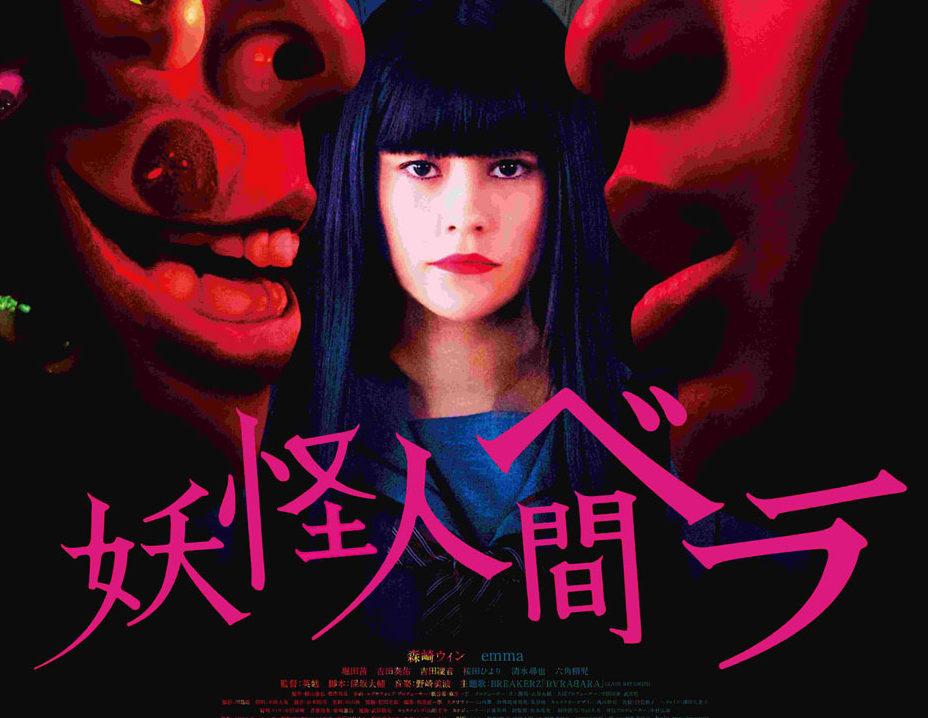 人間になんかなりたくない。ベラにフォーカスを当てた実写映画『妖怪人間ベラ』、9月11日に公開決定。演じるのは「emma」