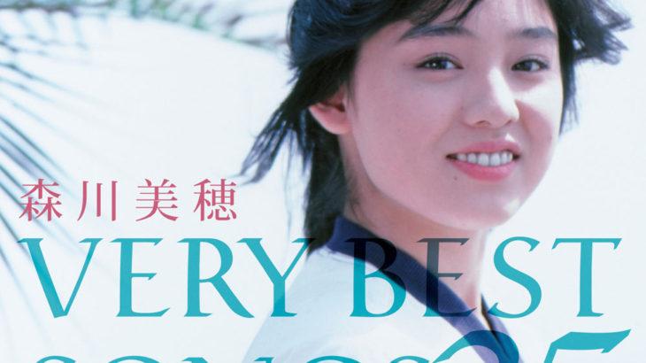 7月15日発売の「森川美穂」デビュー35周年記念ベストアルバムの紹介トレーラーが本日公開!