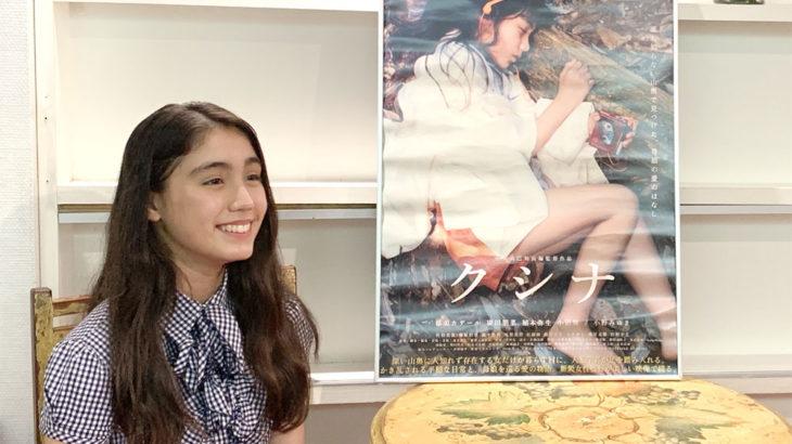 大阪アジアン映画祭でJAPAN CUTS Awardを受賞した映画『クシナ』。本作で女優デビューの「郁美カデール」の公式インタビュー解禁