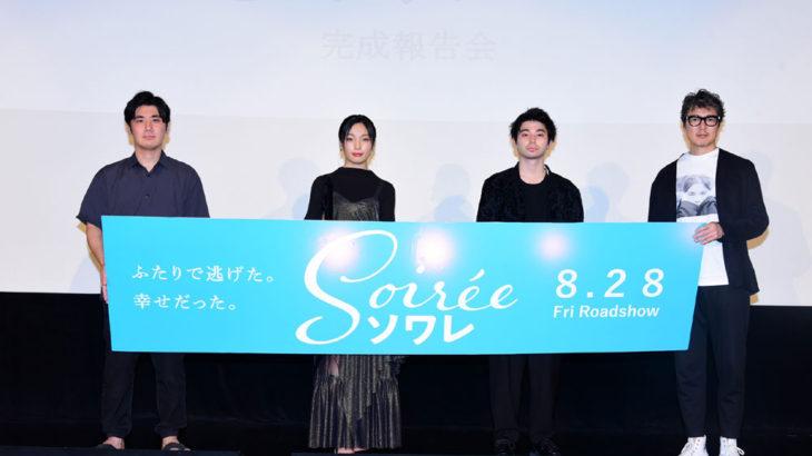 豊原功補、小泉今日子らによる「新世界合同会社」初プロデュース作品『ソワレ』の完成披露試写会を開催。「いまだからこそ見てほしい」(芋生悠)