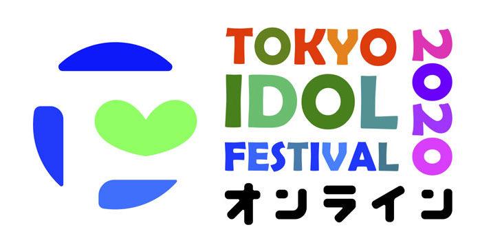 TOKYO IDOL FESTIVALオンライン2020 楽屋裏配信 DAY3 動画 2020年10月4日