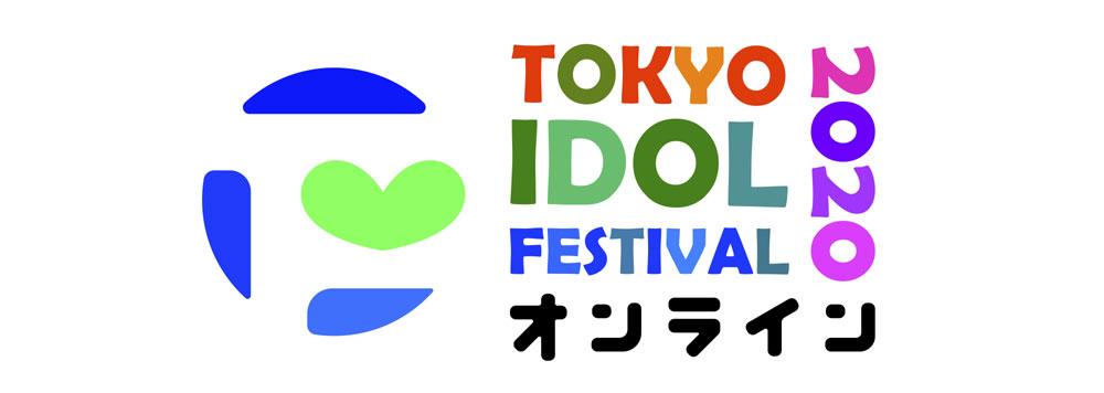 「TOKYO IDOL FESTIVAL 2020」開催中止、代わりにオンライン形式の「TOKYO IDOL FESTIVAL オンライン 2020」を同日に開催。チェアマンは指原莉乃がダブル就任!?