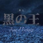 ILLUMINUSの新作舞台『黒の王(仮)』シリーズ、「佐藤弘樹」と「鵜飼主水」を主役に、10月28日に上演決定