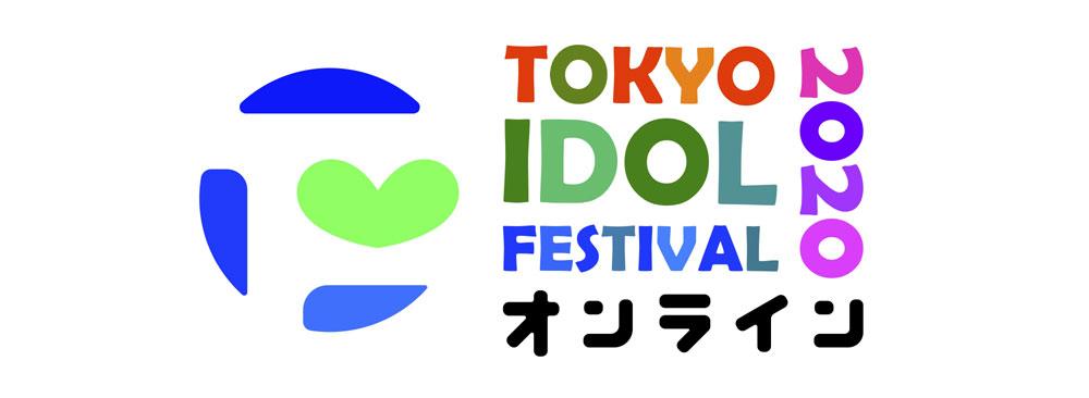 「TOKYO IDOL FESTIVAL オンライン 2020」第6弾出演者発表。大注目の「九州女子翼」、3年連続の出演へ!