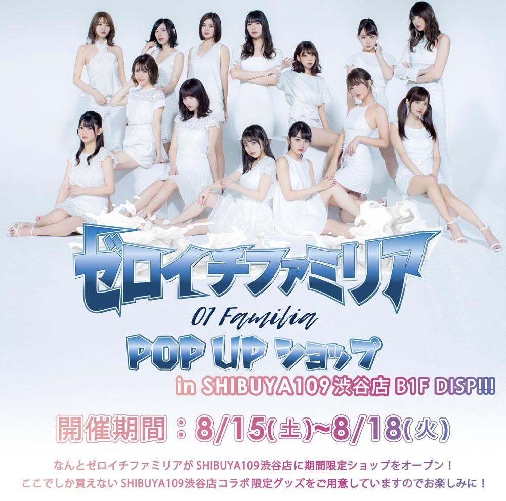 ゼロイチファミリア、8月15日からコラボPOP UPショップをSHIBUYA109渋谷店にて開催!!