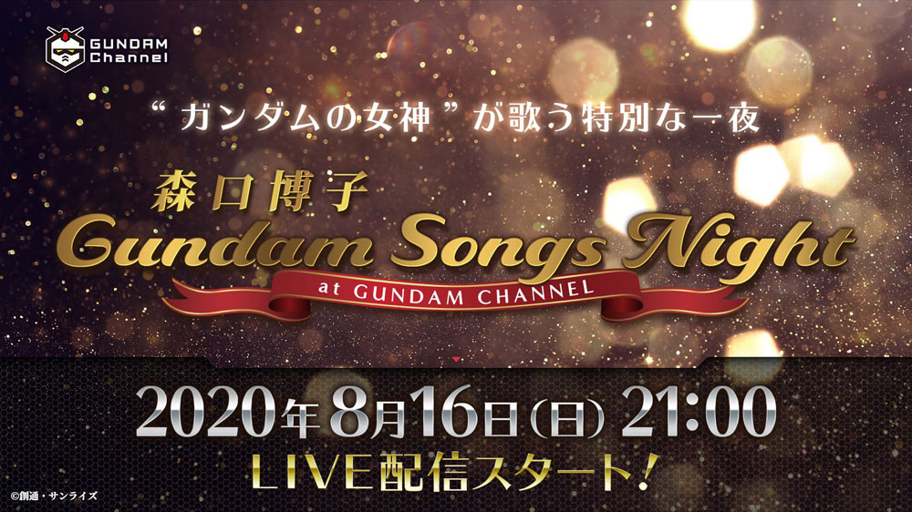 """""""ガンダムの女神""""が歌う特別な一夜。森口博子「Gundam Songs Night at GUNDAM CHANNEL」、8月16日(日)21時から無料LIVE配信決定!"""