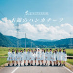 「ほくりくアイドル部」、4枚目のシングル『木綿のハンカチーフ』を10月14日にリリース決定