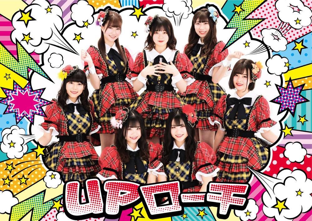 新生「UPローチ」による記念すべき初のMVが完成! 1代目UPローチから引き継がれている名曲「ドキドキLOVE」のMVが遂に公開!