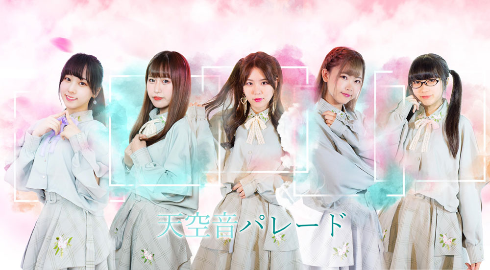 「天空音パレード」、13枚目のシングル「エウレカ」を9月23日リリース決定。さらに、新メンバー2名を加え、9/21より新体制でライブを展開