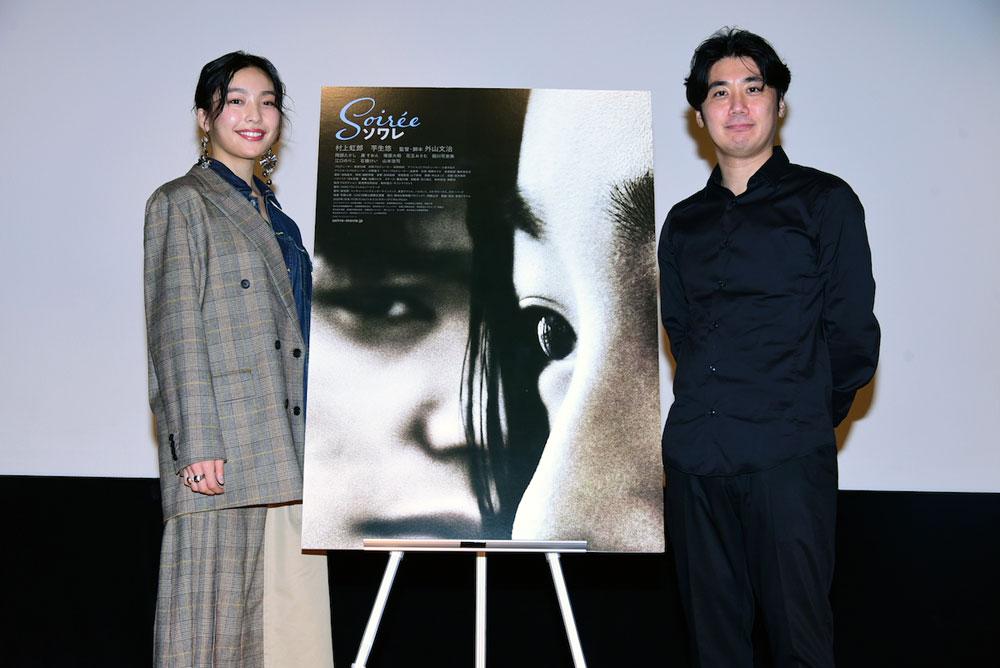 映画『ソワレ』、大ヒット御礼舞台挨拶を開催。外山監督は、100人以上のオーディションから選ばれた「芋生悠」の女優魂を絶賛!