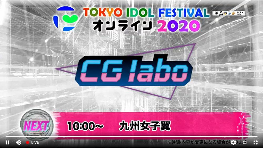 「九州女子翼」3年連続でTIFに出場。今年のファーストステージは、CG演出も華やかなCG Laboにて赤の旋風を巻き起こす