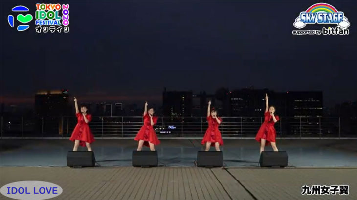 「九州女子翼」、TIFオンライン2020ラストとなるスカイステージで、メンバー香苗の魂を受け継ぎ渾身のパフォーマンスを披露