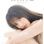 講談社のビジュアル・マガジン『WHITE graph 004』、11月26日に発売。表紙は乃木坂46の齋藤飛鳥