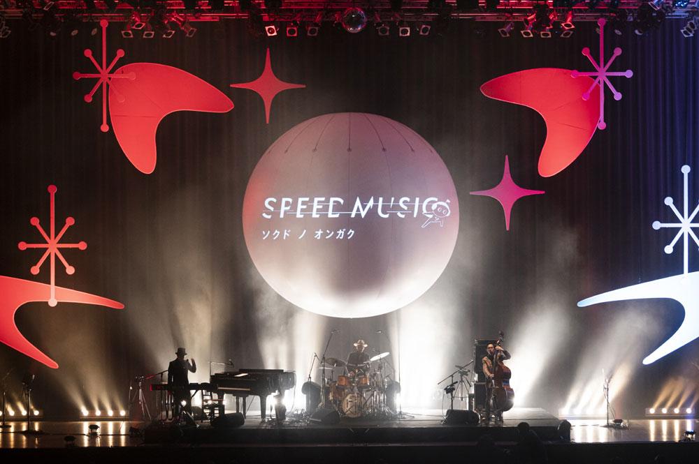 ピアノ・トリオ「H ZETTRIO」のコンサート「Special Speed Music Night with H ZETTRIO」が遂に開催! 昭和の名曲をカバーした極上のプログラムで、観客を魅了