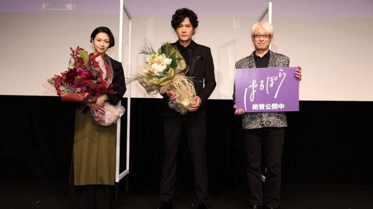 映画『ばるぼら』公開記念舞台挨拶開催。稲垣は「二階堂さんは僕にとってのミューズ」と絶賛