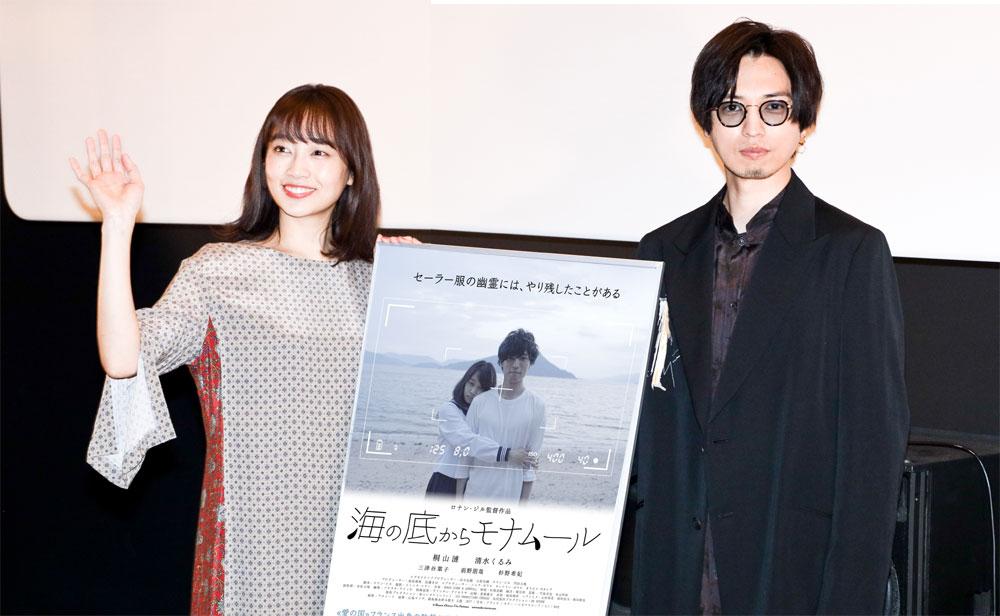 日仏合作映画『海の底からモナムール』公開記念舞台挨拶。「桐山漣」と「清水くるみ」が、フランス人監督が演出した「リアルな幽霊像」や「エロさ」を語る