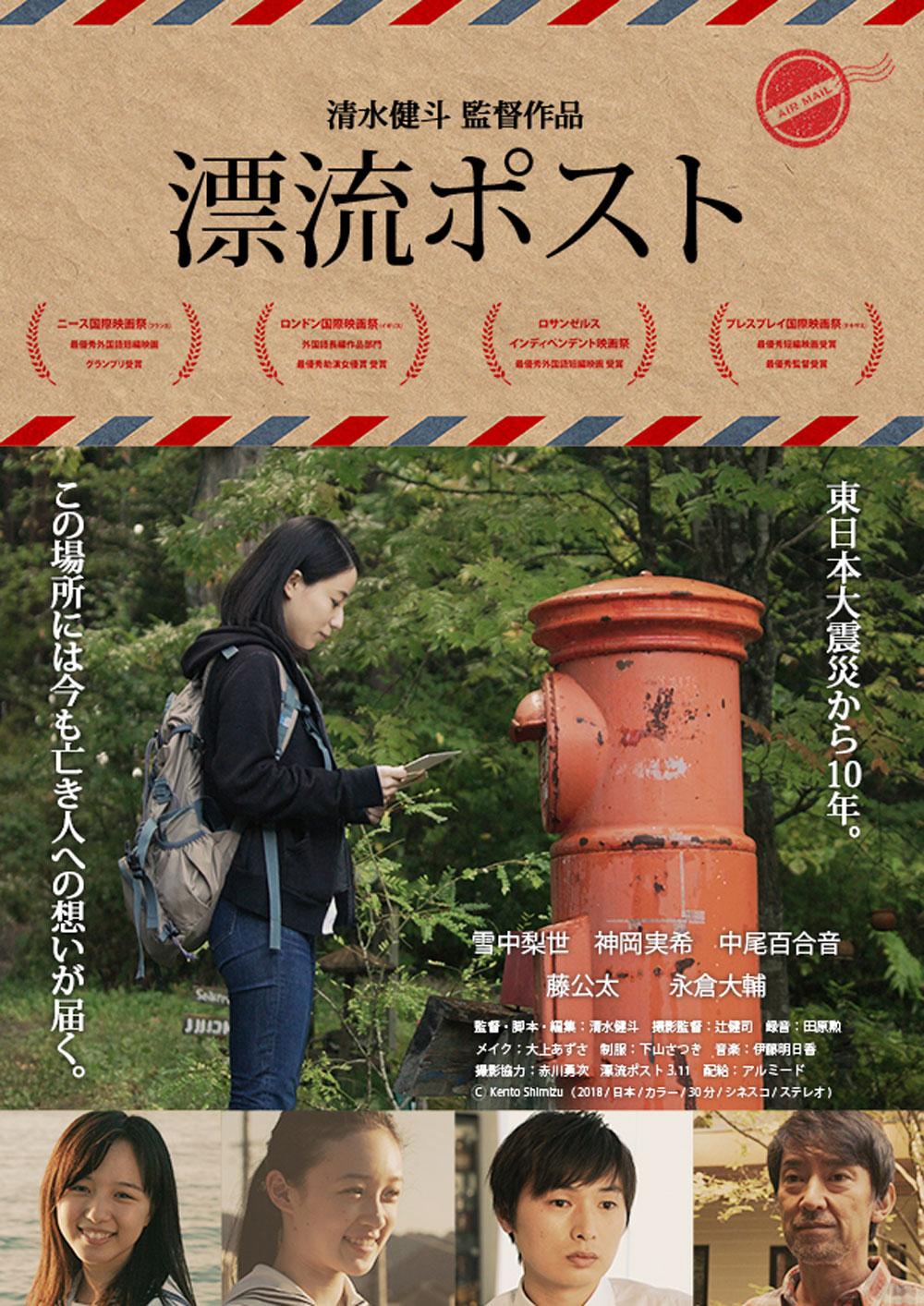 """震災で大切な人を亡くした人の""""心の復興""""を描く映画『漂流ポスト』、各国の映画祭での評判を受け、日本での公開が決定!"""