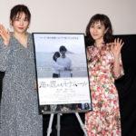 フランス人監督にアジアンビューティーと認められた「三津谷葉子」と、「杉野希妃」が、フランス人監督の演出を語る。日仏合作映画『海の底からモナムール』公開!