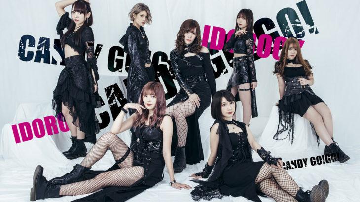 「CANDY GO!GO!」、最新シングル初披露の熱いライブを開催。最新シングル収録の「Since 2010~」と「Love is self-restraint」が、Wで番組タイアップ決定!!