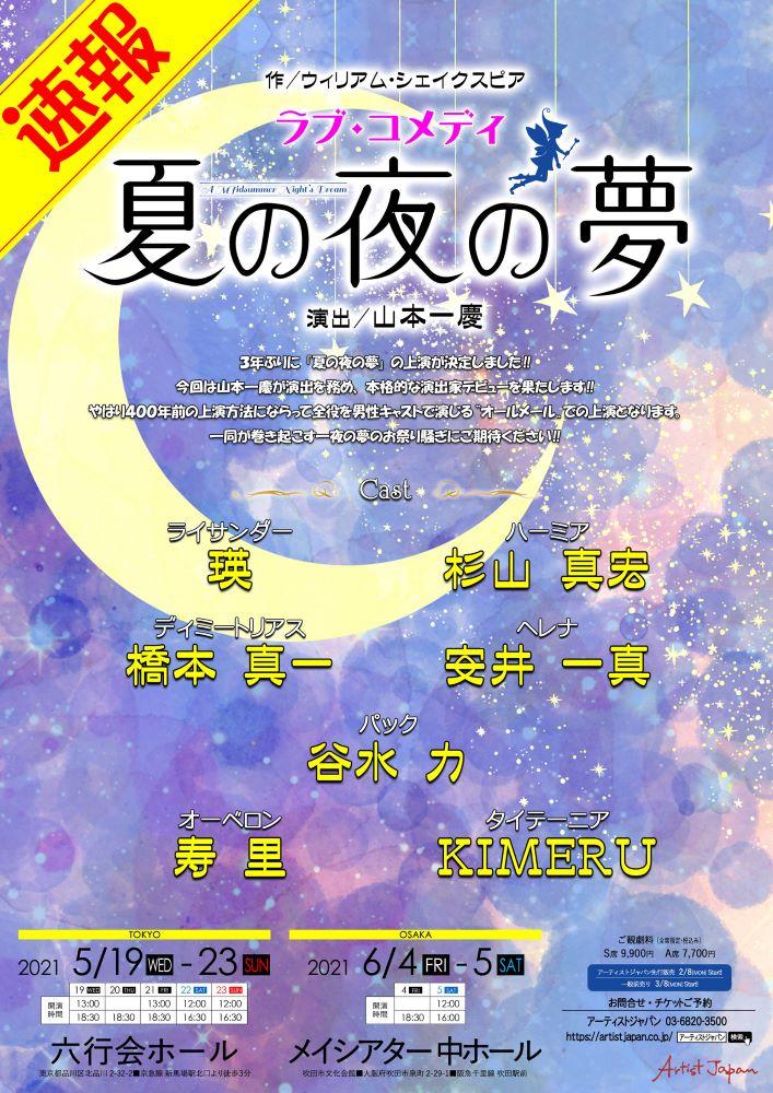 山本一慶が演出家としてシェイクスピアの名作に挑む! ラブ・コメディ舞台『夏の夜の夢』、5、6月に東京・大阪で上演決定