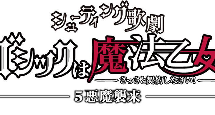 舞台『シューティング歌劇「ゴシックは魔法乙女-5悪魔襲来-」』のメインビジュアルが解禁!