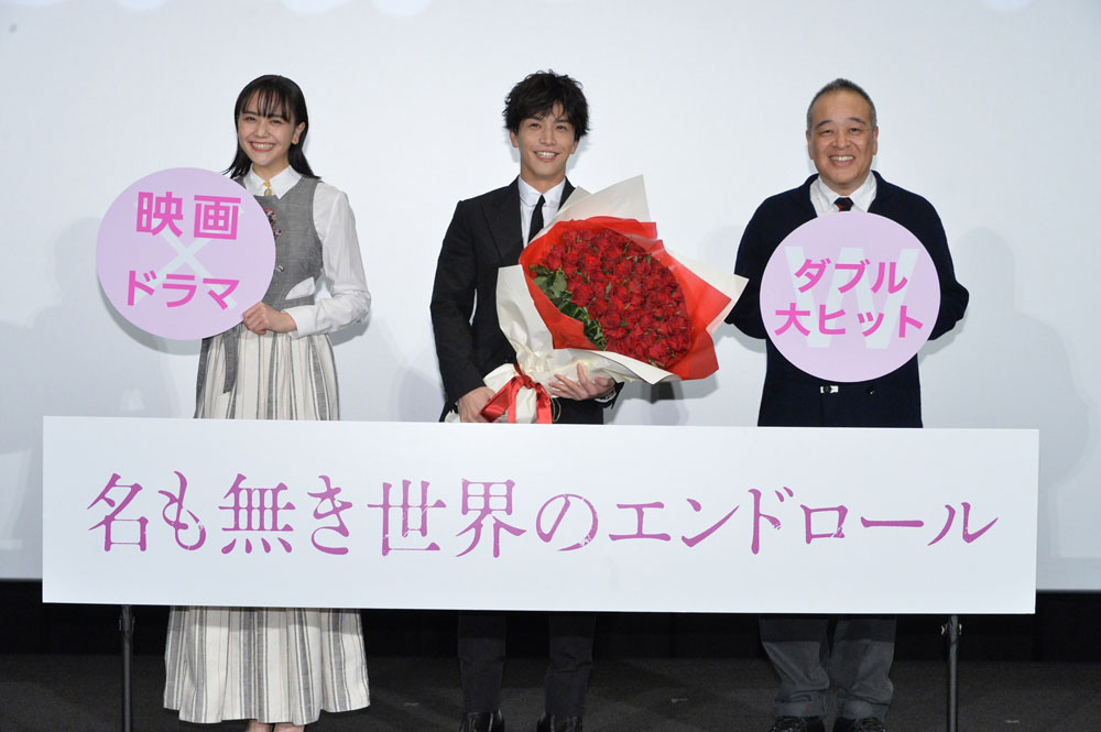 映画×dTVドラマ『名も無き世界のエンドロール』Wヒット記念舞台挨拶イベント開催。サプライズで108本の薔薇の花束を渡され、岩田 感動!
