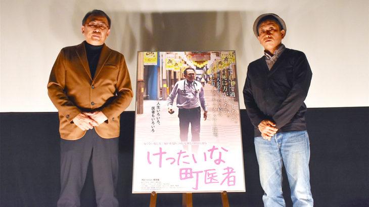 """""""けったいな町医者""""こと長尾和宏、及び毛利安孝監督が登壇。ドキュメンタリー『けったいな町医者』が無事に公開"""