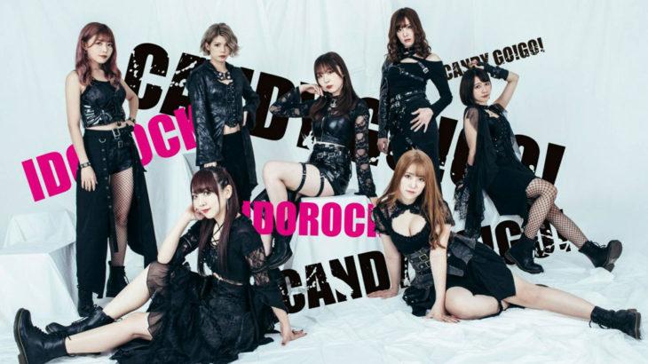 「CANDY GO!GO!」、延期になっていた10周年公演を4月8日に恵比寿LIQUIDROOMで開催。当日はライブ配信も決定!! チケット販売もスタート!!