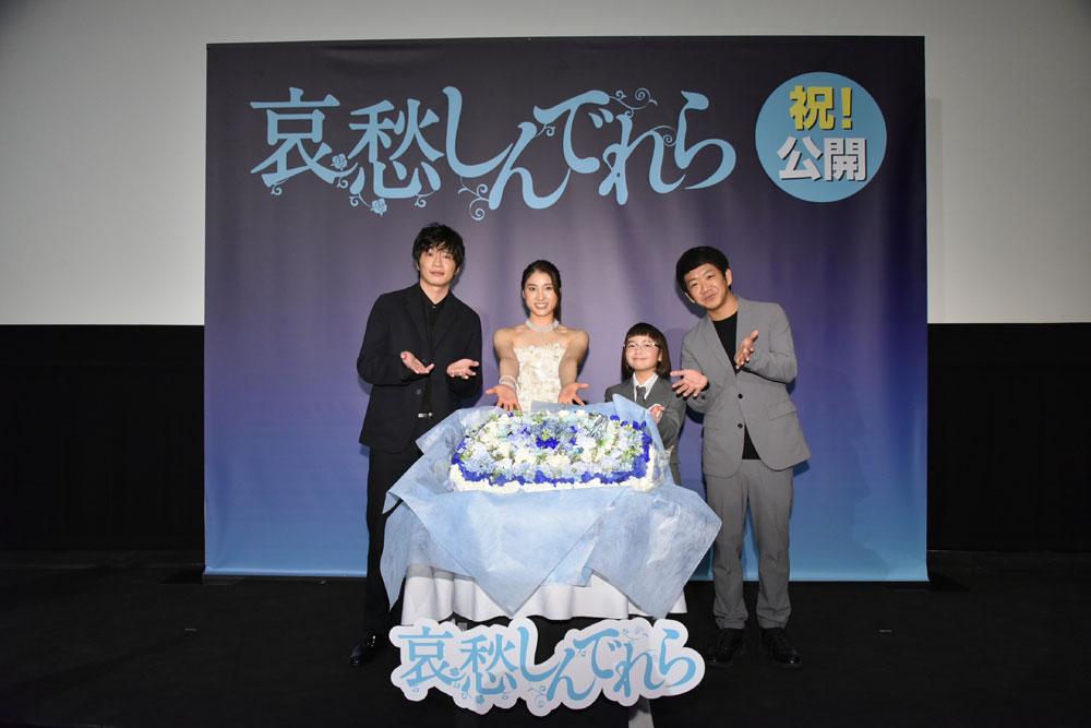 映画『哀愁しんでれら』初日舞台挨拶を開催。主演の土屋太鳳は、艶やかなウェディング姿で登壇