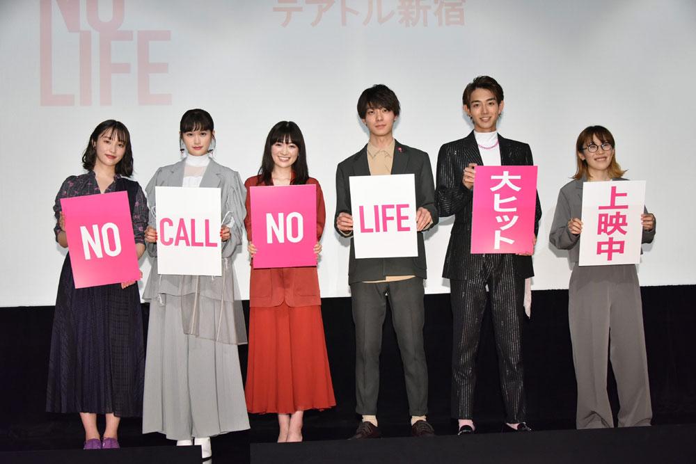 映画『NO CALL NO LIFE』公開! W主演・優希美青は「自身の代表作として挑みました」と思いが溢れ感涙