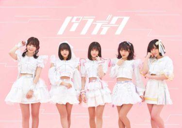 「新谷真由」「近藤真琴」らがメンバーの5人組アイドルグループ「パラディーク」、4月4日デビュー