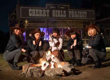 「CHERRY GIRLS PROJECT」、10月に全国ツアー開催を発表。ファイナル公演はTSUTAYA O-EAST!!