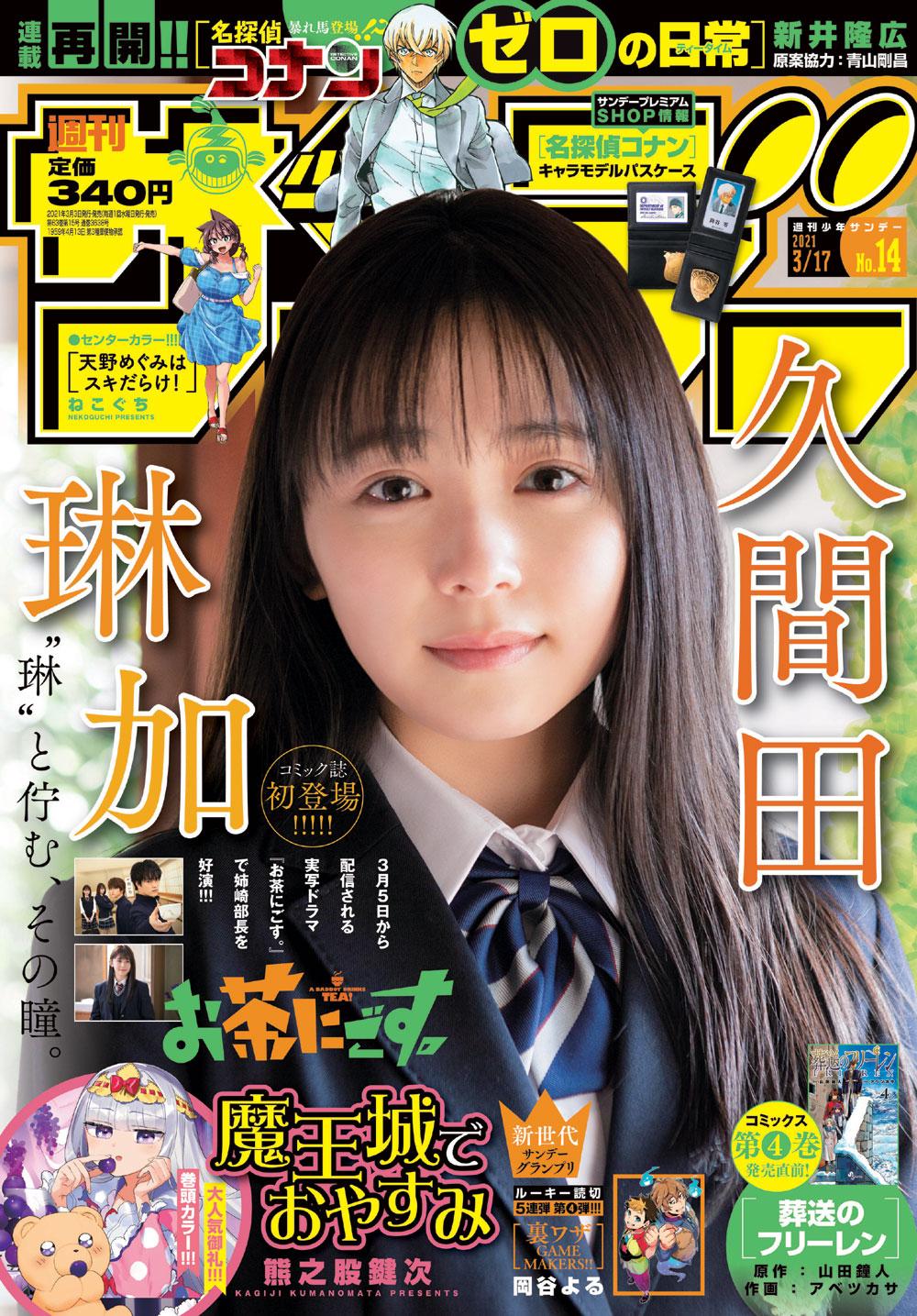 モデルの「久間田琳加」が『少年サンデー』初登場!表紙を飾る!
