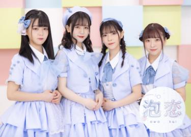 「泡恋」、ファーストワンマンで、7/7に1stシングルの発売を発表!!!!