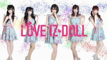 デビューしたてのアイドル「LOVE IZ DOLL」が、いきなりワンマン!