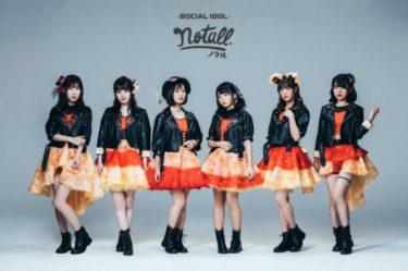 ソーシャルアイドル「notall」、3ヶ月連続で新曲のデジタルリリースを決定。第1弾楽曲「DREAMIN' City」は4/21リリース。4/25にリリイベで初披露