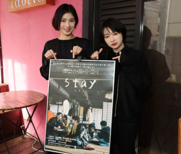 映画『stay』がいよいよ公開。社会の縮図に背を向けながらも、それに囚われている姿を生き生きと演じた「石川瑠華」&「遠藤祐美」にインタビュー