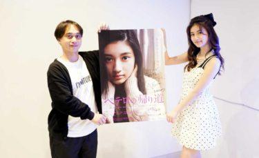 「吉田あかり」初主演映画『ペテロの帰り道』が5月21日より公開。監督とともに上映館を訪れヒットを約束!