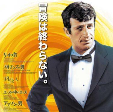 僕らのベルモンドが帰ってきた! 全5作が楽しめる「ジャン=ポール・ベルモンド傑作選2」が、5月14日より上映開始