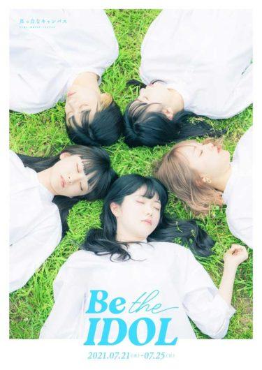 「真っ白なキャンバス」、7月に渋谷で5日間連続ライブを開催&新メンバー募集・新グループの結成を発表