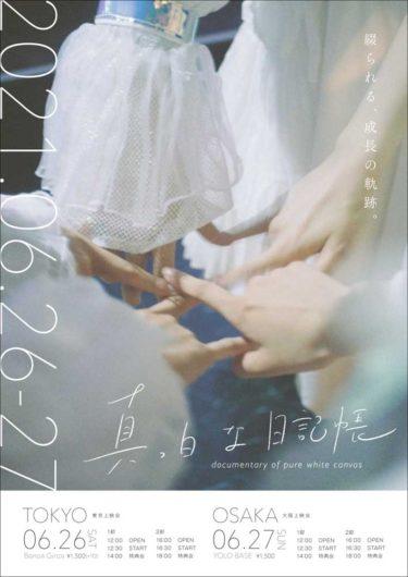 19歳の映像作家、増田彩来が「真っ白なキャンバス」を半年間完全密着したドキュメンタリームービーの公開が決定